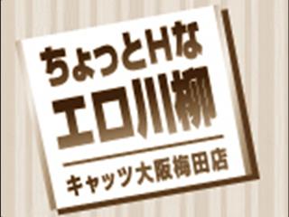 エロ川柳~キャッツ梅田店