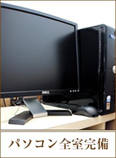 パソコン全室完備