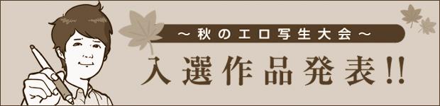 秋の写生大会~入選作品発表