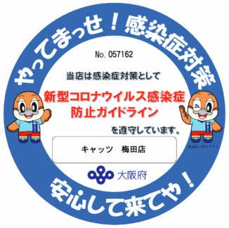 キャッツは大阪府新型コロナウイルス感染症防止ガイドライン遵守店です