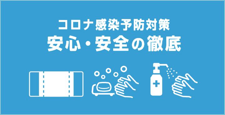 コロナ感染予防対策バナー