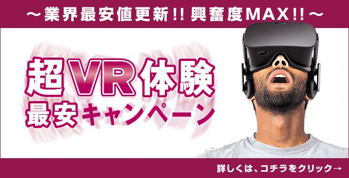 超VR 体験!最安キャンペーン!
