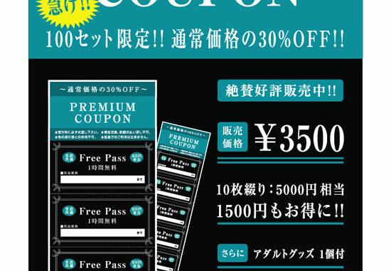 100セット限定PREMIUM COUPON完売